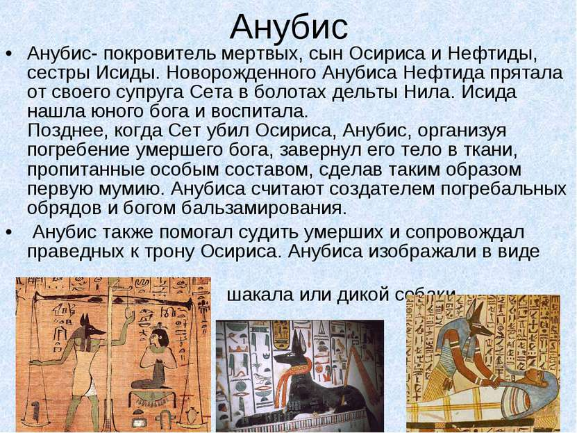 Анубис Анубис- покровитель мертвых, сын Осириса и Нефтиды, сестры Исиды. Ново...