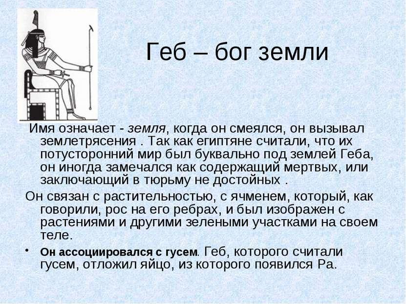 Геб – бог земли Имя означает - земля, когда он смеялся, он вызывал землетрясе...