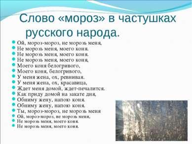 Слово «мороз» в частушках русского народа. Ой, мороз-мороз, не морозь меня, Н...