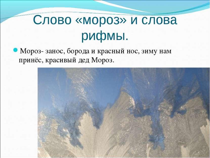 Слово «мороз» и слова рифмы. Мороз- занос, борода и красный нос, зиму нам при...