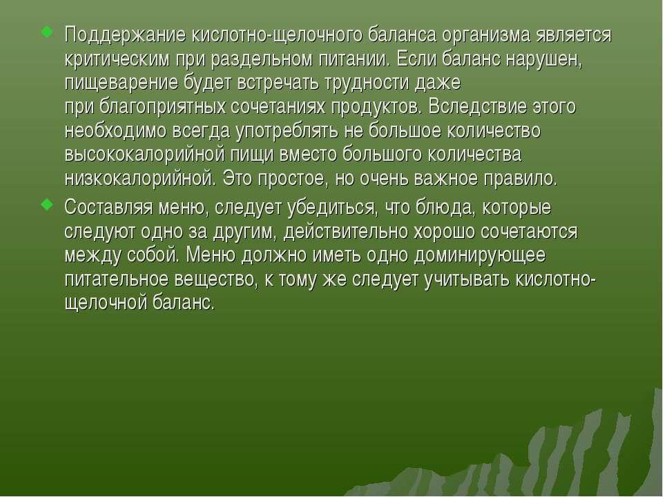 Поддержание кислотно-щелочного баланса организма является критическим прираз...