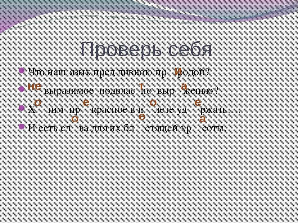 Проверь себя Что наш язык пред дивною пр родой? выразимое подвлас но выр жень...