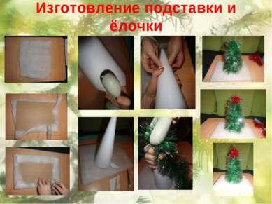 Изготовление подставки и ёлочки