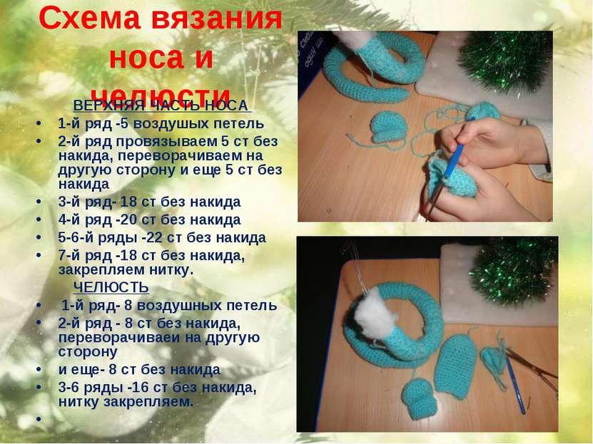 Схема вязания носа и челюсти ВЕРХНЯЯ ЧАСТЬ НОСА 1-й ряд -5 воздушых петель 2-...