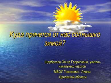 Куда прячется от нас солнышко зимой? Щербакова Ольга Гавриловна, учитель нача...