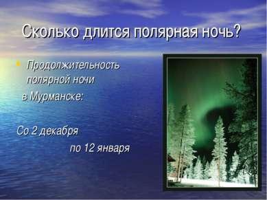 Сколько длится полярная ночь? Продолжительность полярной ночи в Мурманске: Со...