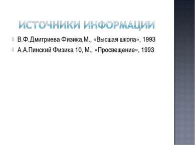 В.Ф.Дмитриева Физика,М., «Высшая школа», 1993 А.А.Пинский Физика 10, М., «Про...