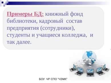 Примеры БД: книжный фонд библиотеки, кадровый состав предприятия (сотрудники)...
