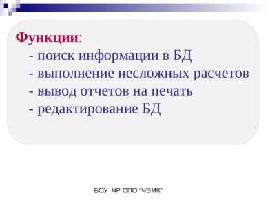 Функции: - поиск информации в БД - выполнение несложных расчетов - вывод отче...