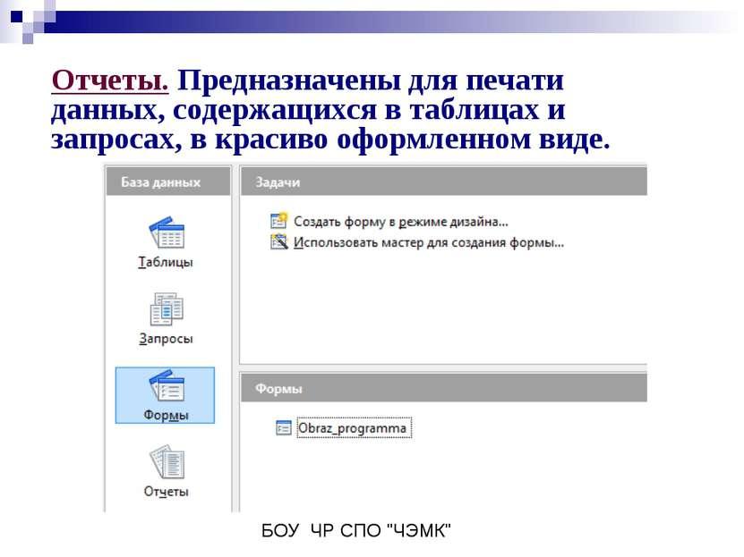 Отчеты. Предназначены для печати данных, содержащихся в таблицах и запросах, ...