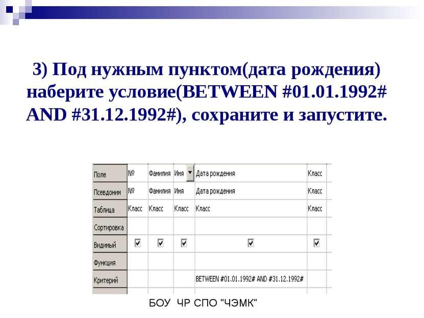3) Под нужным пунктом(дата рождения) наберите условие(BETWEEN #01.01.1992# AN...