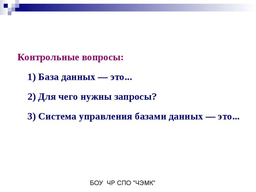 Контрольные вопросы: 1) База данных — это... 2) Для чего нужны запросы? 3) Си...