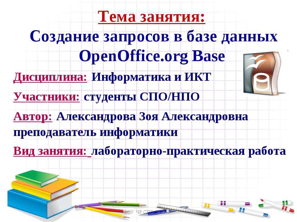 Тема занятия: Создание запросов в базе данных OpenOffice.org Base Дисциплина:...
