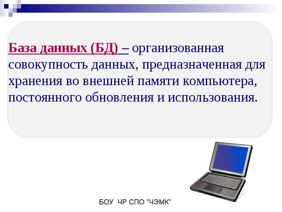 База данных (БД) – организованная совокупность данных, предназначенная для хр...