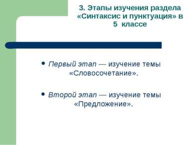 3. Этапы изучения раздела «Синтаксис и пунктуация» в 5 классе Первый этап — и...