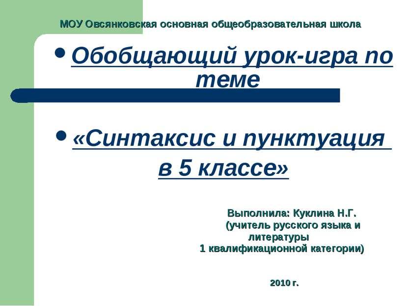 МОУ Овсянковская основная общеобразовательная школа Обобщающий урок-игра по т...