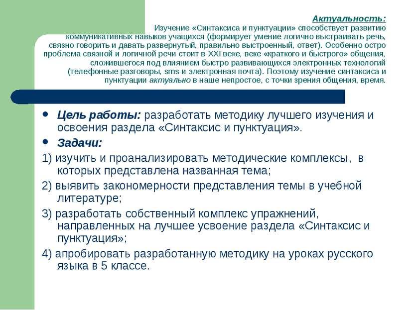 Актуальность: Изучение «Синтаксиса и пунктуации» способствует развитию коммун...