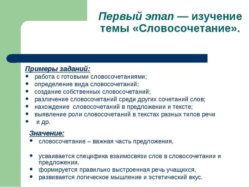 Первый этап — изучение темы «Словосочетание». Примеры заданий: работа с готов...