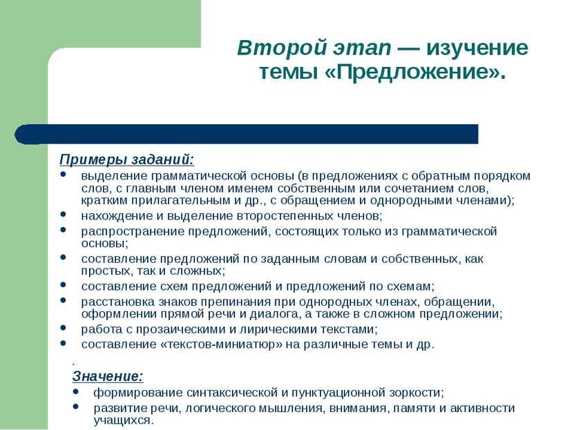 Второй этап — изучение темы «Предложение». Примеры заданий: выделение граммат...