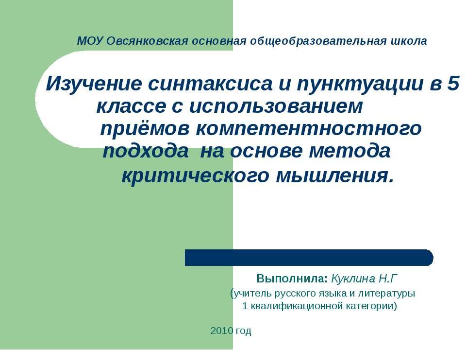 МОУ Овсянковская основная общеобразовательная школа Изучение синтаксиса и пун...