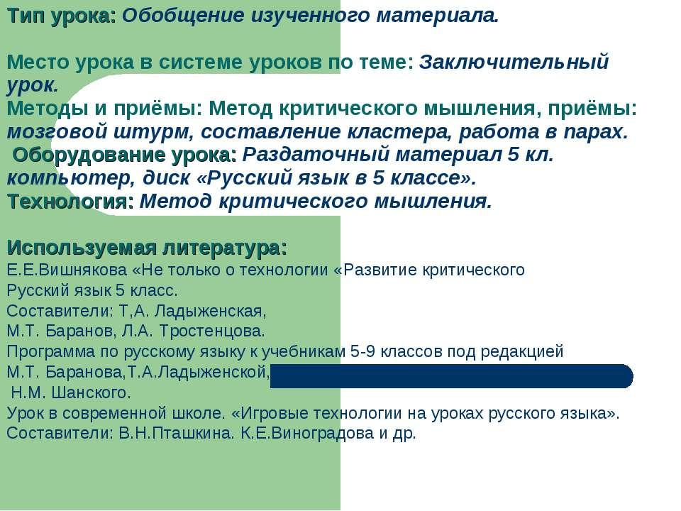 Тип урока: Обобщение изученного материала. Место урока в системе уроков по те...