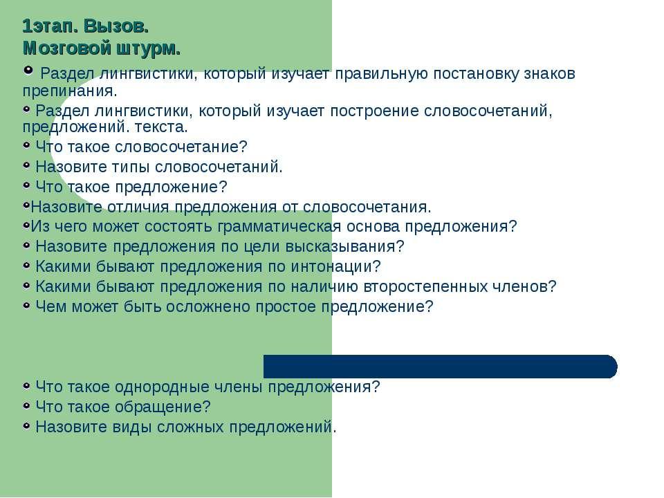 1этап. Вызов. Мозговой штурм. Раздел лингвистики, который изучает правильную ...
