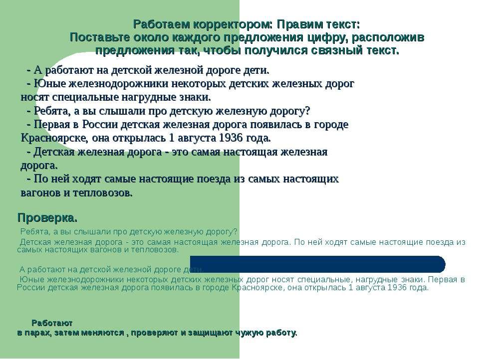 Работаем корректором: Правим текст: Поставьте около каждого предложения цифру...