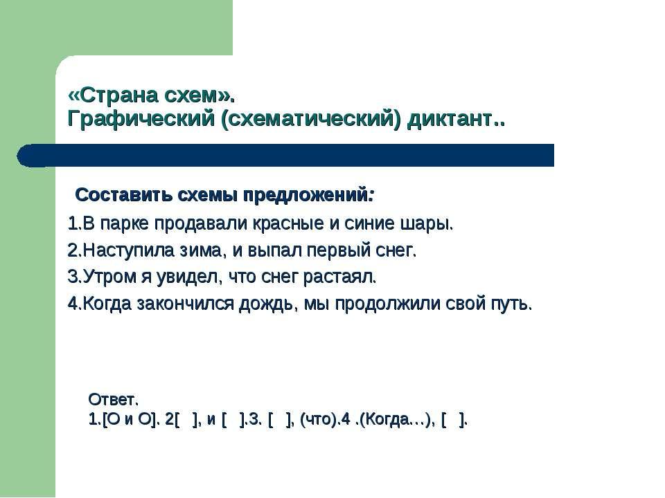 «Страна схем». Графический (схематический) диктант.. Составить схемы предложе...