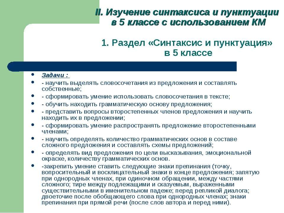 II. Изучение синтаксиса и пунктуации в 5 классе с использованием КМ 1. Раздел...