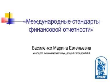 «Международные стандарты финансовой отчетности» Василенко Марина Евгеньевна к...