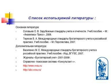 Список используемой литературы : Основная литература: Соловьев О. В. Зарубежн...