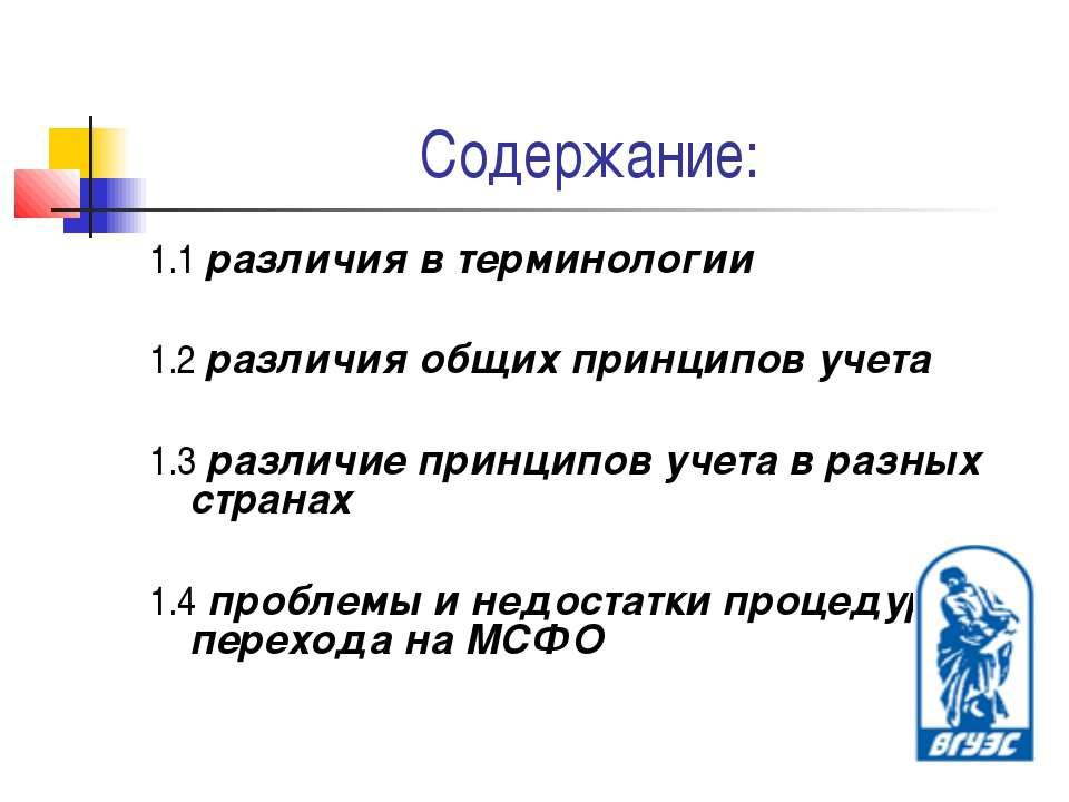 Содержание: 1.1 различия в терминологии 1.2 различия общих принципов учета 1....