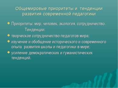 Общемировые приоритеты и тенденции развития современной педагогики Приоритеты...