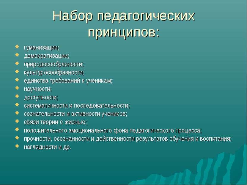 Набор педагогических принципов: гуманизации; демократизации; природосообразно...