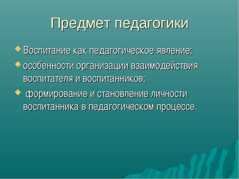 Предмет педагогики Воспитание как педагогическое явление; особенности организ...