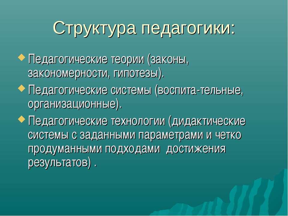 Структура педагогики: Педагогические теории (законы, закономерности, гипотезы...