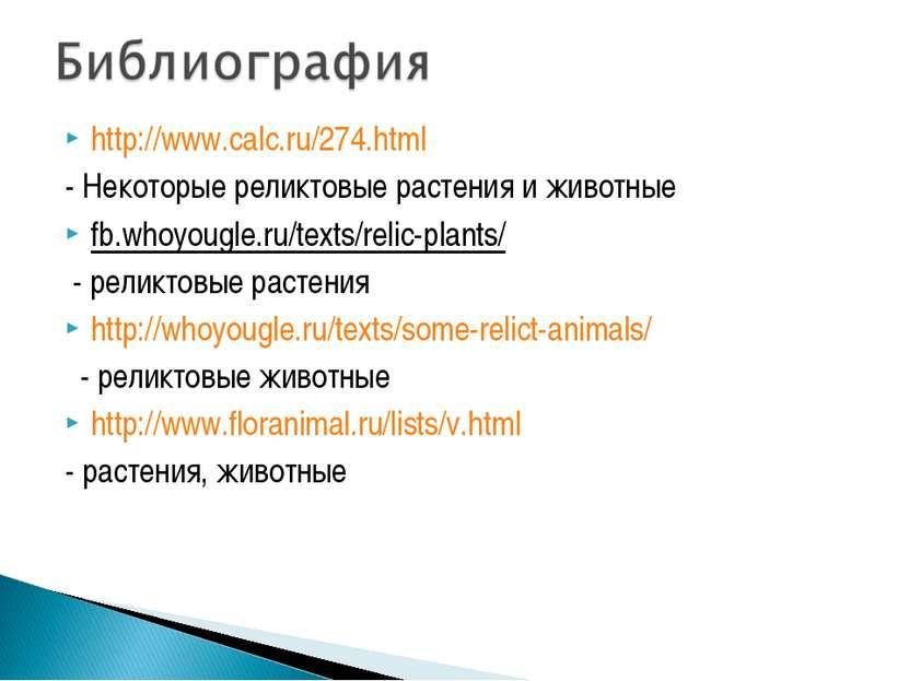 http://www.calc.ru/274.html - Некоторые реликтовые растения и животные fb.who...