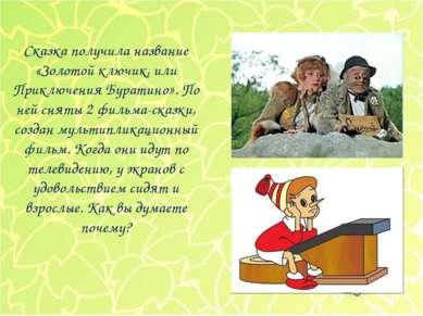 Сказка получила название «Золотой ключик, или Приключения Буратино». По ней с...