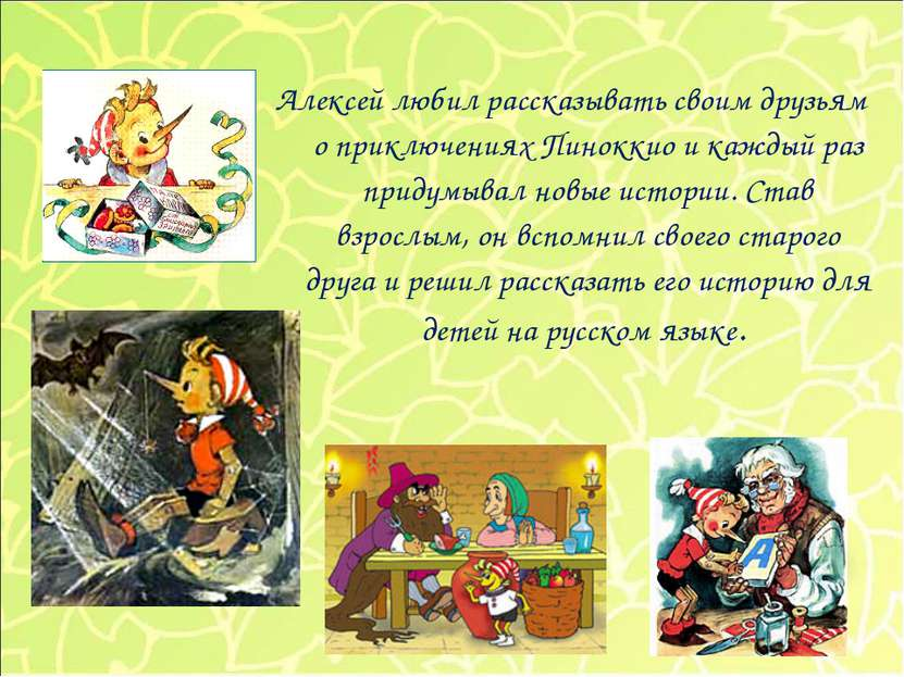 Алексей любил рассказывать своим друзьям о приключениях Пиноккио и каждый раз...
