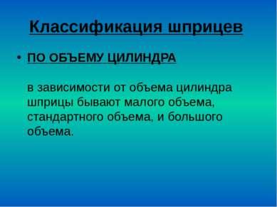 Классификация шприцев ПО ОБЪЕМУ ЦИЛИНДРА в зависимости от объема цилиндра ш...