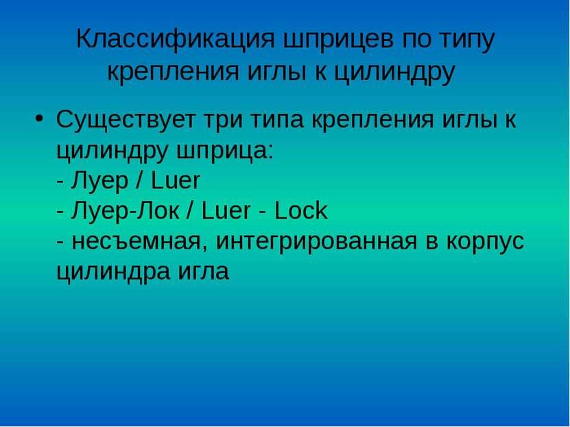 Классификация шприцев по типу крепления иглы к цилиндру Существует три типа ...