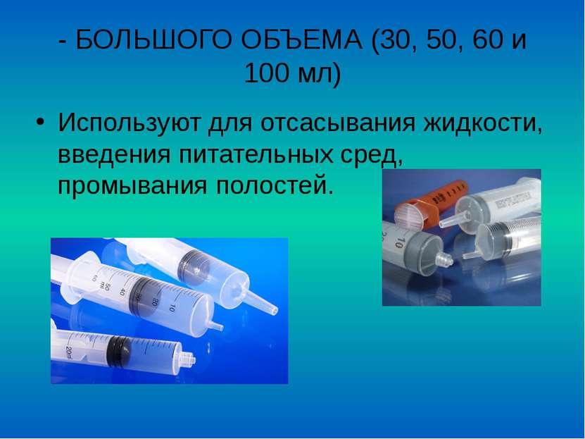 - БОЛЬШОГО ОБЪЕМА (30, 50, 60 и 100 мл) Используют для отсасывания жидкости, ...