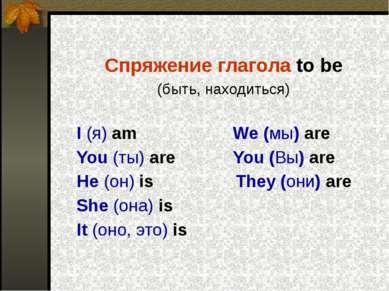 Спряжение глагола to be (быть, находиться) I (я) am We (мы) are You (ты) are ...
