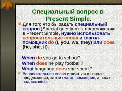 Специальный вопрос в Present Simple. Для того что бы задать специальный вопро...