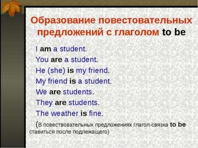 Образование повестовательных предложений с глаголом to be I am a student. You...