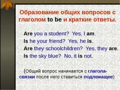 Образование общих вопросов с глаголом to be и краткие ответы. Are you a stude...