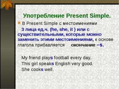 Употребление Present Simple. В Present Simple c местоимениями 3 лица ед.ч. (h...