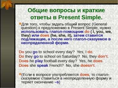 Общие вопросы и краткие ответы в Present Simple. Для того, чтобы задать общий...