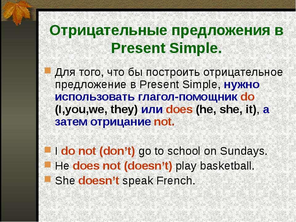 Отрицательные предложения в Present Simple. Для того, что бы построить отрица...