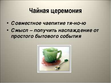 Чайная церемония Совместное чаепитие тя-но-ю Смысл – получить наслаждение от ...